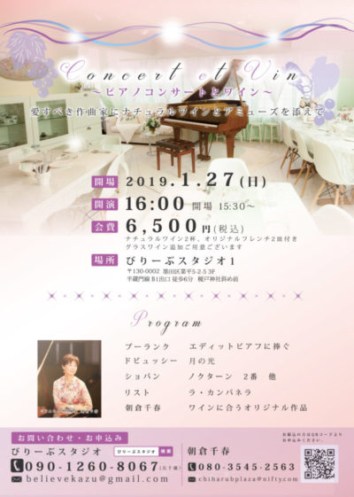 2019新春コンサート